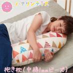 マルチロング授乳クッション 抱き枕 日本製 洗える 妊婦 しっかり1mmビーズ ラッピング可 北海道・沖縄・離島は送料無料対象外