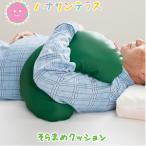 抱き枕 介護 クッション 防水そらまめクッション 1mmビーズ 体位変換パッド ポジショニングクッション ラッピング可