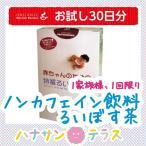 Yahoo!ハナサンテラスルイボスティー パック オーガニック認定 赤ちゃんのための特選るいぼす茶  1か月分 3.5g×30パック 1家族様、1個1回限り