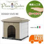 父の日 犬小屋 屋外 人工芝 付き 中型犬 ドッグハウス ペットハウス おしゃれトスカーナ ドギーエヴォ 80 イタリア製 プラスチック樹脂製 送料無料