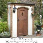 物置 おしゃれ 屋外ガーデン収納庫カンナキュート ベージュ 南欧プロバンス風のアンティーク調木目ドア付き レンガ調 屋外収納庫