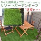 高級人工芝タイル 緑のリゾート ガーデンターフ ジョイントタイプ 30 30cm 18枚入