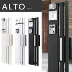 機能門柱 ALTO アルト+ポストセット 玄関に素敵な門柱 郵便ポストや表札、表札灯が取付可能なエクステリア門柱