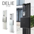 機能門柱 DELIE デリエ 玄関に素敵な門柱 郵便ポストや表札、表札灯が取付可能なエクステリア門柱 送料無料