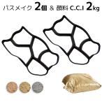 DIY 石の型抜き 鉄平石 アプローチ・パスメイク2個+顔料C.C.I 2kgセット 簡単、低コストのDIY手作りキット