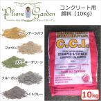 色粉 コンクリート用 顔料『C.C.I』 10kg