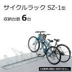 サイクルラック SZ-1型 前輪式 6台収納 駐輪場向け自転車スタンド 送料無料