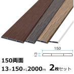 板材 アルミラウンド板 150両面 2枚セット