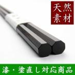 黒檀 八角箸