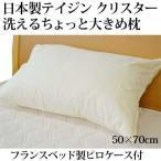 ウォッシャブル枕 テイジンクリスター綿使用 清潔安心枕 まくらホテルサイズ 50×70cm ピロケース付