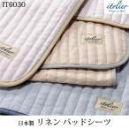 ショッピング西川 日本製 西川産業 イトリエ リネン パッドシーツ セミダブル 120×205cm IT6030