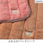 西川産業 Lemidi ルミディ ふわふわパッドシーツ 敷きパッド シングル 100×205cm LE6650