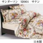 受注生産西川産業 日本製サンダーソンSD001 掛け布団カバー ダブル190×210cm