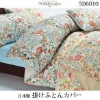 日本製 西川産業 掛けふとんカバー モリス・ギャラリー マリー・イザベル シングル 150×210cm SD6010