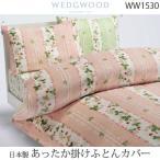 ショッピングウェッジウッド 日本製 WEDGWOOD ウェッジウッド あったか掛けふとんカバー シングル 150×210cm WW1530