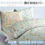 ショッピングウェッジウッド 受注生産 日本製 WEDGWOOD ウェッジウッド 掛け布団カバー WW2030 ダブル 190×210cm