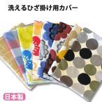 日本製 ひざ掛けにピッタリ 選べる ひざ掛けカバー 75×100cm 天然繊維 綿100% warm