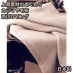 日本製 西川リビング カシミヤ毛布 ダブルロング180×230cm CA-1306