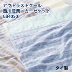 ショッピング西川 西川産業 アウトラストクール ガーゼケット シングルCB4050