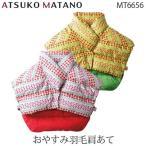 ATSUKO MATANO アツコマタノ おやすみ羽毛肩当て M〜Lサイズ MT6656