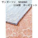 ショッピング西川 西川産業 日本製 モリス・ギャラリー サンダーソンガーゼケットSD4060シングル