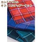 ショッピング西川 西川 カシミヤ100% チェアーケット ひざ掛け毛布70×175cmST3510