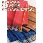 ショッピング西川 西川 カシミヤ100% チェアーケット ひざ掛け毛布70×175cmST3530