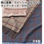 ショッピング西川 西川 ウール100% チェアーケット ひざ掛け毛布70×175cmST5510