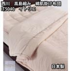 ショッピング西川 日本製西川産業 高島縮み 綿肌掛けぶとん IT5040 シングル 150×210cm