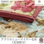 日本製(泉大津) 西川産業 Sanderson サンダーソン アクリルニューマイヤー毛布(毛羽部分) シングル 140×200cm SD6655
