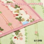 日本製ウェッジウッド アクリルニューマイヤー毛布 シングル w140×200cm WW1530N