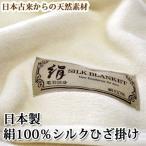 ショッピングひざ掛け 日本製 天然繊維 絹100% シルク ひざ掛け 70×100cm