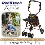 楽にお出かけ出来る francebed フランスベッド Reha tech ウォーカー リハテック R・active ラクティブ02 シルバーカー 母の日 プレゼント