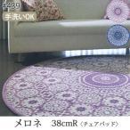 メロネ 38cmR(チェアパッド) #439 ラウンド 円形 ゴブランシェニール 洗える ウォッシャブル