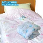 肌掛け布団 モニター価格 清潔安心お家で洗えるウォッシャブル 肌布団 シングル(肌ふとん)