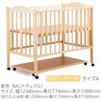 ショッピング西川 西川産業 baby puff ベビー タイプA 快適・安全・使いやすい ベビーベッド