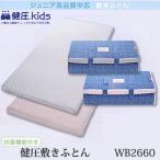 ショッピング西川 西川産業 健圧kids 健圧敷きふとん WB2660 抗菌機能付き 91×195×7cm ジュニア