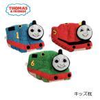西川産業 THOMAS&FRIENDS トーマス キャラクター枕 TH1010 トーマス パーシー ジェイムス ジュニア