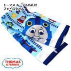 西川産業 THOMAS&FRIENDS トーマス フェイスタオル TH2020 34×75cm ブルー ジュニア