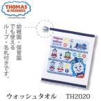 ショッピング西川 西川産業 THOMAS&FRIENDS トーマス ウォッシュタオル TH2020 34×37cm ブルー ジュニア