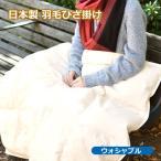 ショッピングひざ掛け 洗えるひざ掛けダウンケット 日本製 羽毛ひざ掛け ダウンパワー300 ホワイトダウン85% warm
