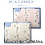 ショッピング日本製 日本製ウェッジウッド合繊肌掛け布団 シングル140×190cm WW2110