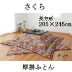 ショッピングこたつ こたつ 厚掛けふとん さくら DK-9365 長方形 205×245cm