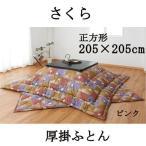 ショッピングこたつ こたつ 厚掛けふとん さくら K-9360 正方形 205×205cm