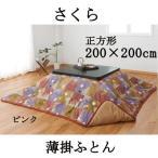ショッピングこたつ こたつ 薄掛けふとん さくら UK-9363 正方形 200×200cm