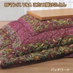 日本製 ロマンス小杉 romance V&A ヴィクトリア&アルバートミュージアム こたつ掛けふとん 特大長方形 205×305cm Iris(アイリス)パッチワーク
