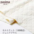 脱脂綿とガーゼでつくる究極の寝具 pasima パシーマ キルトケット(3層構造) ジュニアプラス 120×207cm(セミシングルサイズ)