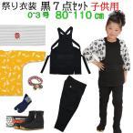 祭り用品 祭衣装 【完全フル装備】お祭り衣装 黒セット【子供 0〜3号 黒 7点セット】子供用 着やすい 簡単