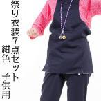 祭り 衣装 祭衣装【完全フル装備】お祭り衣装 紺セット【子供4〜5号 紺 7点セット】