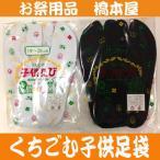 足袋 ストレッチ 【子供 くちゴム足袋】白・黒 ストレッチ素材